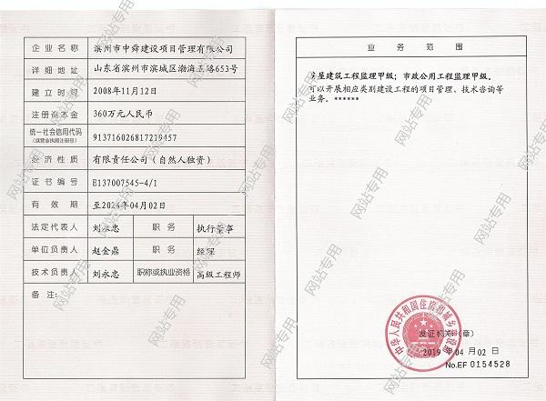 监理资质证书