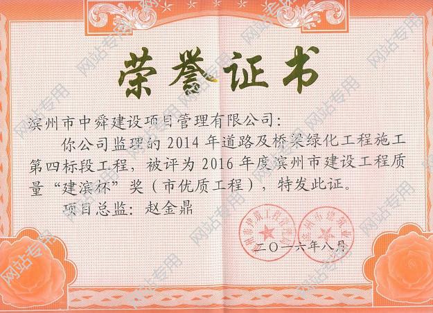 2016年度建滨杯